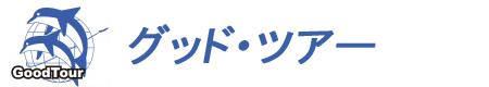 株式会社ジータック グッド・ツアー
